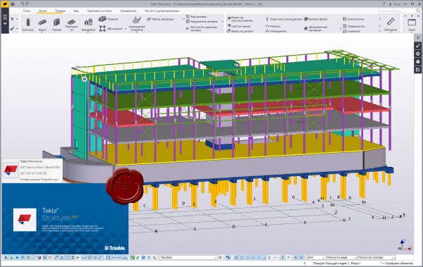 Trimbe Tekla Structures 2017 SP3 build 8792