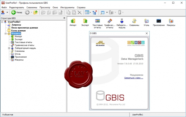 Micromine GBIS v7.8.0.60