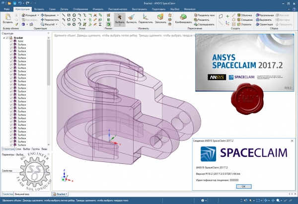 ANSYS SpaceClaim 2017.2 R18.2