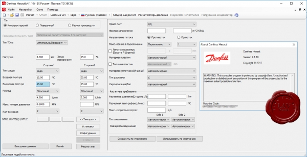 Danfoss Hexact v4.1.10