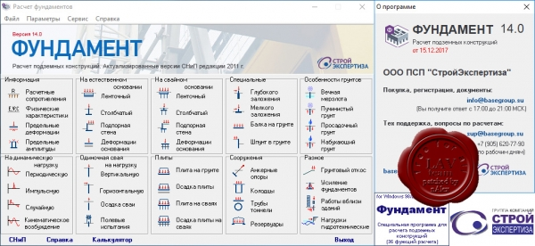 СтройЭкспертиза FOUNDATION v14.0