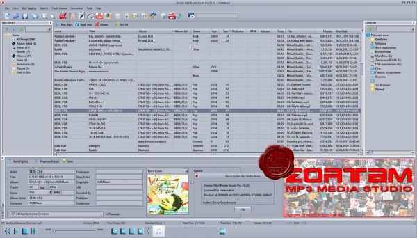 Zortam Mp3 Media Studio Pro v24.20