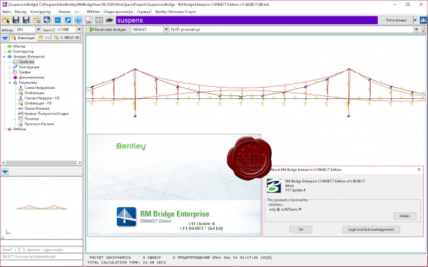 Bentley RM Bridge Enterprise CONNECT Edition v11.04.00.17 Update 4