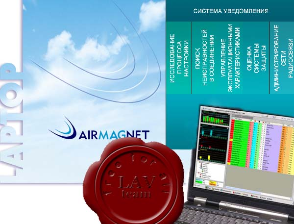 AirMagnet Laptop Analyzer v6.1.5687