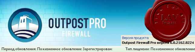 Agnitum Outpost Firewall Pro 2008 build 6.0.2162.8224
