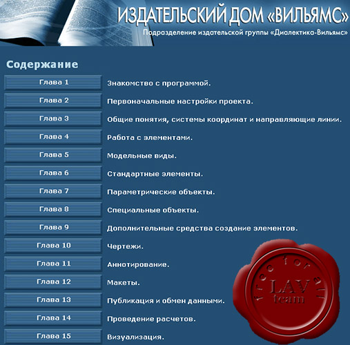 Williams Virtual Tutorials for ArchiCAD 10 RUSSIAN