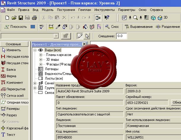 Autodesk Revit Structure Suite v2009 RUSSIAN x86+x64