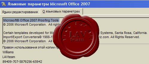 Microsoft Office 2007 Proofing Tools Kit ISO