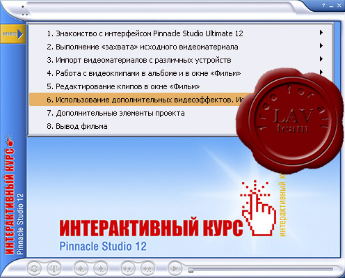 Russian Video Lessons for Pinnacle Studio 12