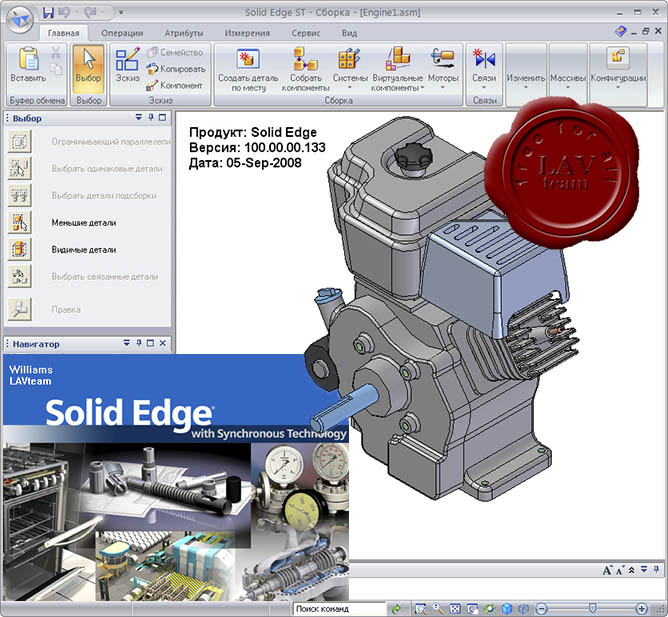 Siemense PLM Software SolidEdge ST (with Synchronous Technology) v100.00.00.133