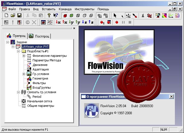 ТЕСИС (TESIS) FlowVision v2.05.04 build 30/09/2008